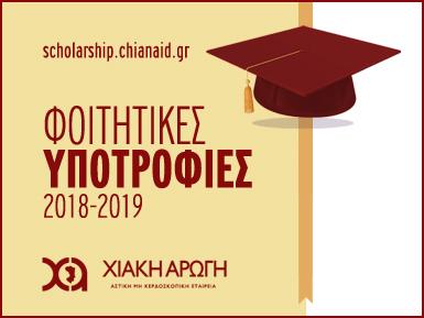 Φοιτητικές Υποτροφίες 2018-2019   Χιακή Αρωγή